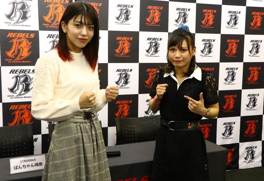 【REBELS】ぱんちゃん璃奈vs MISAKI、笑顔の中にも対抗意識「格闘技ファンの予想を裏切る」(ぱんちゃん)