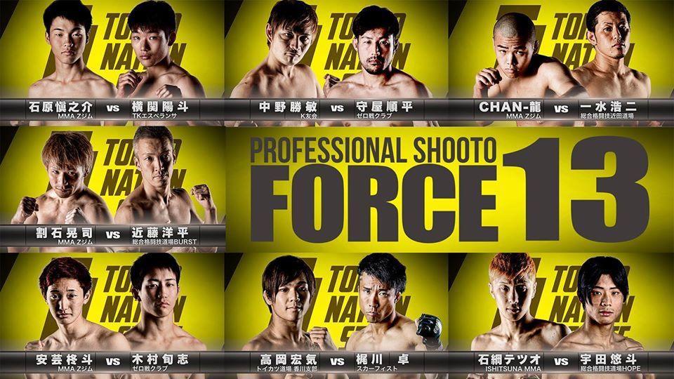 【修斗】3月29日香川大会『FORCE13』が中止、5月24日山口大会『闘裸男26』は延期