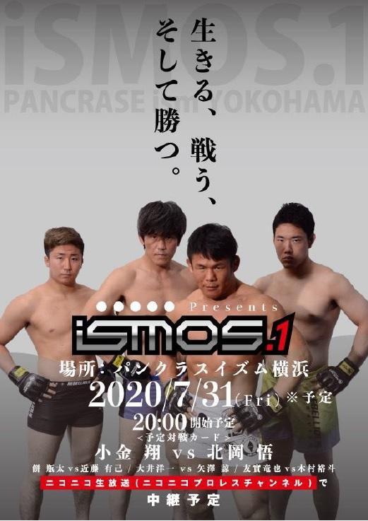 【iSMOS】北岡悟がパンクラスイズム横浜で無観客自主興行開催! ZST王者・小金翔と対戦