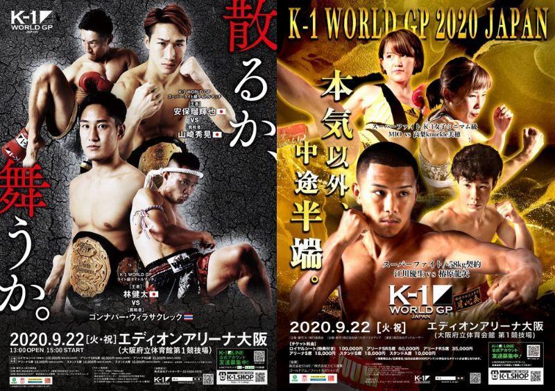 【K-1】8月22日から9月22日に変更の「K-1 WORLD GP」大阪大会のチケット払い戻し期間延長