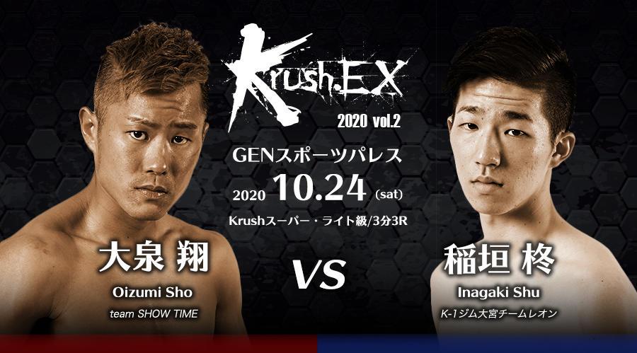 【Krush-EX】復活第2弾大会を10月に開催、大泉翔vs稲垣柊など5カード決定