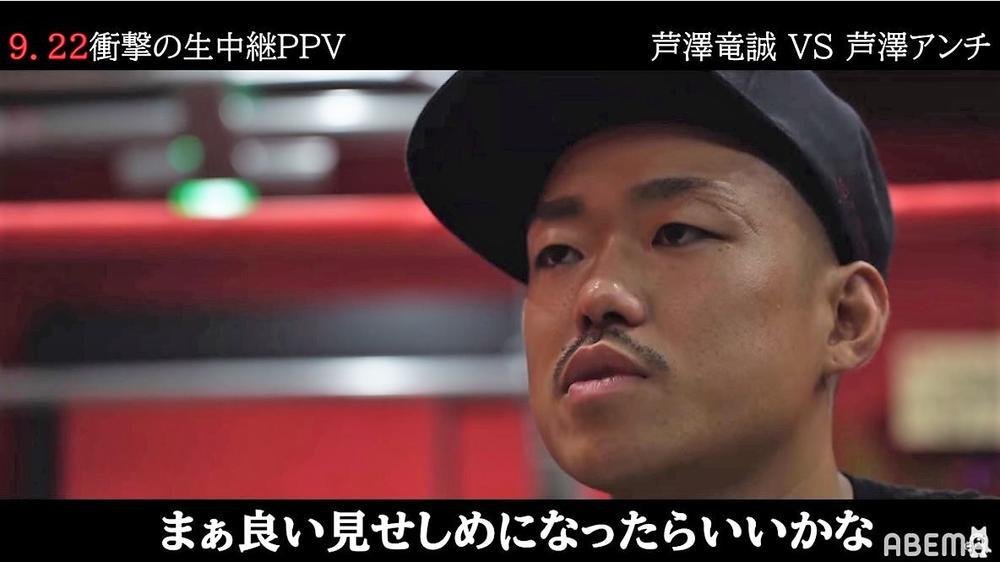 【K-1 DX】芦澤竜誠を殴りたいアンチ企画に500組以上の応募殺到、人気YouTuberからの挑戦も「見せしめにやってやってもいい」