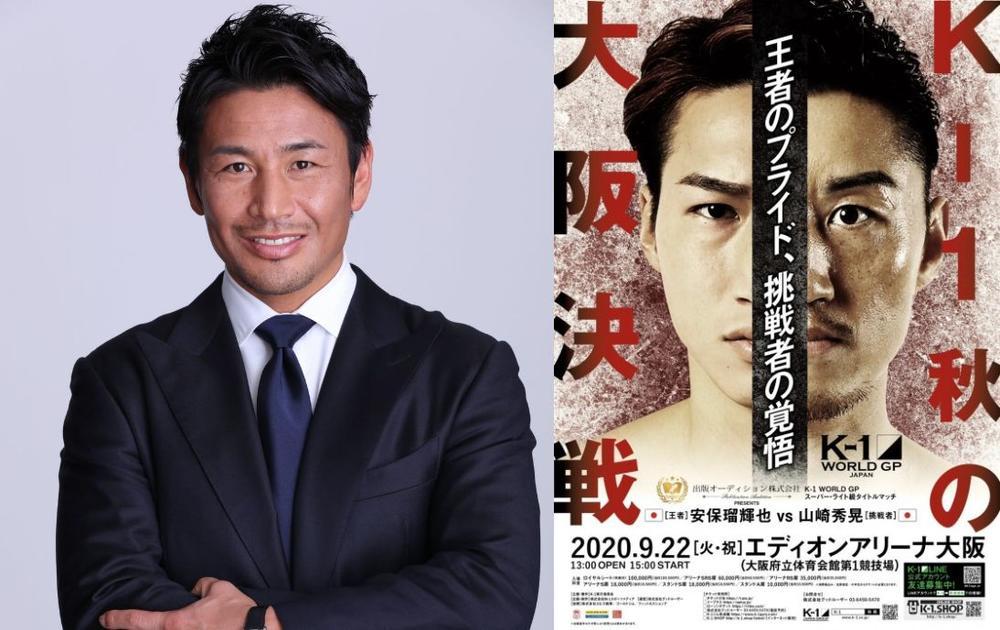 【K-1】魔裟斗、大阪大会の最注目試合は安保瑠輝也vs山崎秀晃「見応えのある試合になることは間違いない」