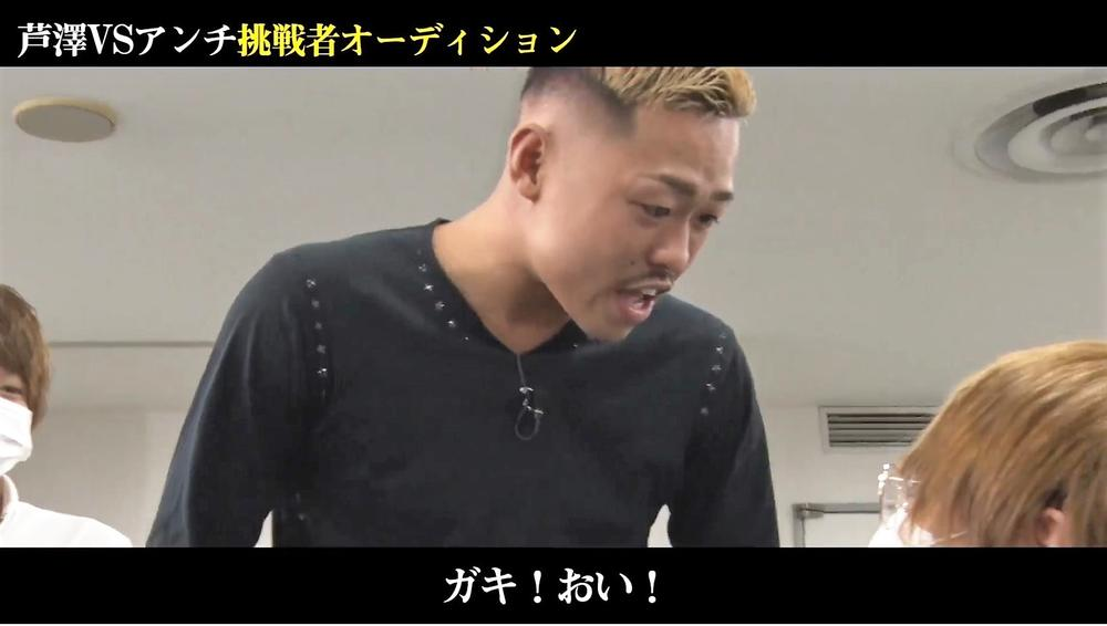 【K-1 DX】「芦澤竜誠を殴りたいやつ」オーディション開催、芦澤がホストにブチギレ「ホストできなくしてやりますよ」