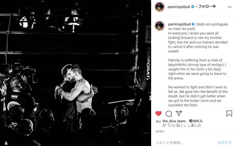 【Bellator】パトリッキーが直前に試合キャンセル。弟パトリシオが「兄の体調不良に気付いた」