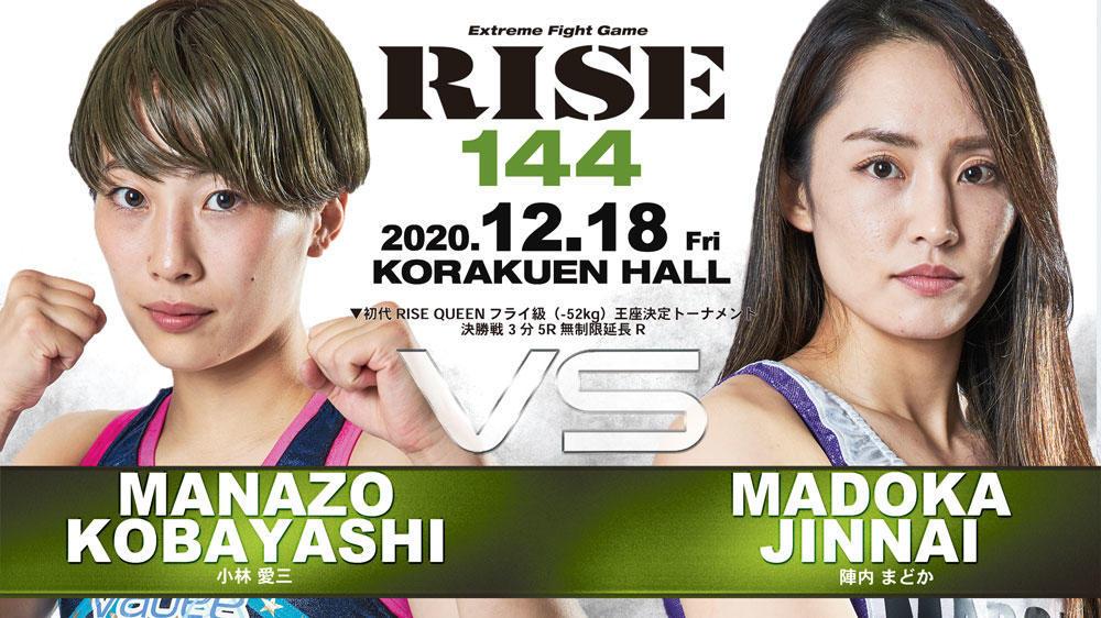【RISE】史上初女子マッチがメインに、小林愛三vs陣内まどかのフライ級王座決定戦