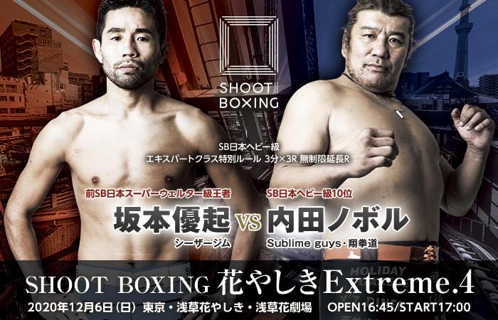【シュートボクシング】元スーパーウェルター級王者・坂本優起がヘビー級に転向、内田ノボルと対戦