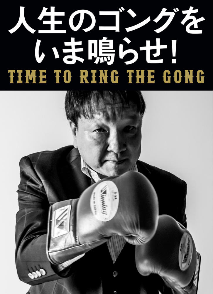 【新連載】井上尚弥を育成した大橋秀行会長による人生相談「人生のゴングをいま鳴らせ!」(第2回)