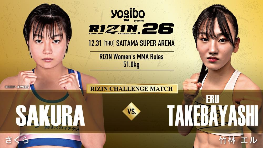 【RIZIN】女子高生2人が大晦日に大抜擢! 17歳・さくらと竹林エルが対戦