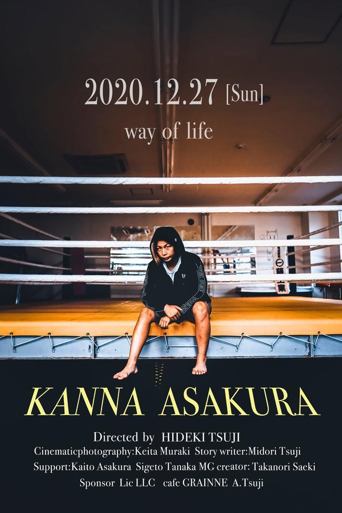 """【RIZIN】浅倉カンナが""""やばい動画""""を公開、クオリティの高さにファンは「カッコいい」「まるで洋画」"""