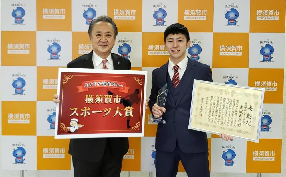 【BOM】吉成名高が横須賀市スポーツ大賞を受賞「多くの市民に夢と感動を与えていただいた」(横須賀市長)