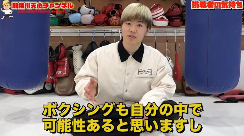 【RISE】那須川天心がボクシングについて語る「強い人がいるのでその人たちを倒す、それだけです」