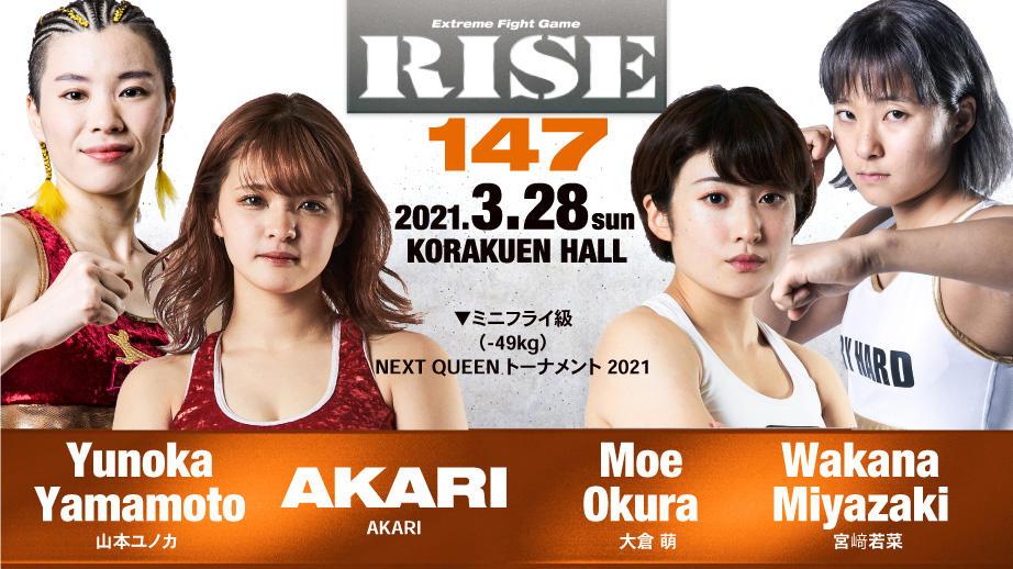 【RISE】ミニフライ級挑戦者決定1DAYトーナメント決定、AKARI「全員パッとしないんだよな、私以外の主役考えられない」