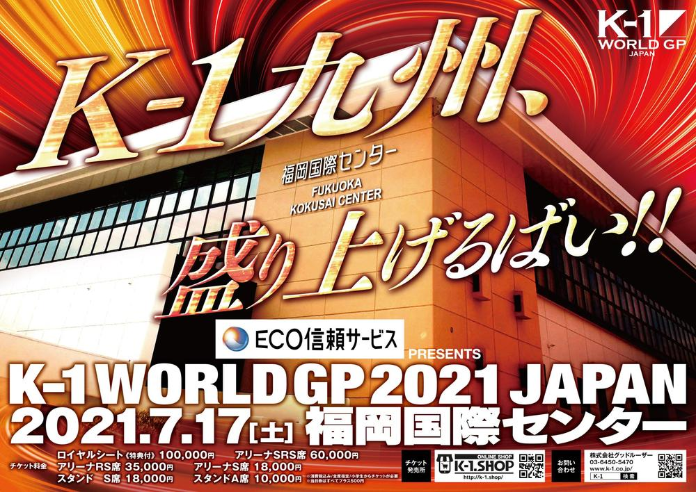 【K-1】K-Jeeの劇的KO王座奪取となった福岡大会の第2回大会対戦カードを発表