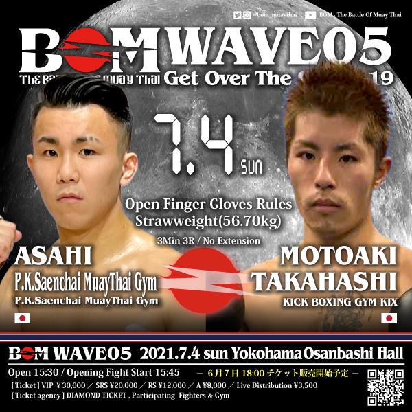 【BOM】朝陽・PKセンチャイジムと伊藤紗弥がオープンフィンガーグローブ着用のムエタイマッチ