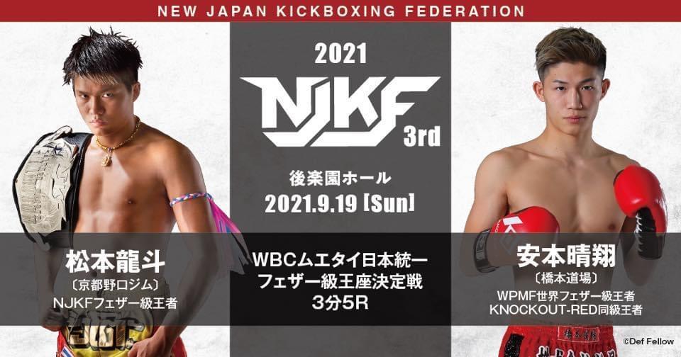 【NJKF】WBCムエタイ日本王座を争う、松本龍斗「最後はガッツ」、安本晴翔「KNOCK OUT王者なのでKOは狙っていきたい」