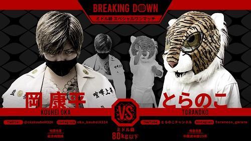 【BreakingDown】朝倉未来の「1分大会」第2回大会の4試合決定、朝食みるく、岡康平、瓜田純士、みんなでいこな・信利が参戦