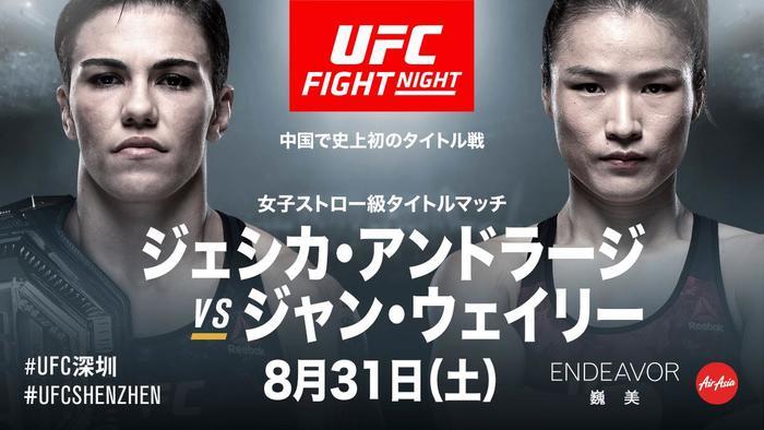 UFC Fight Night SHENZHEN: Andr...